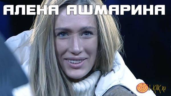 Алена Ашмарина: биография