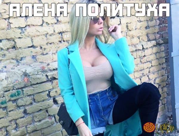 Алена Политуха - биография