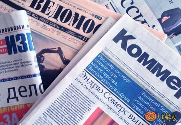 СМИ распространяют новости