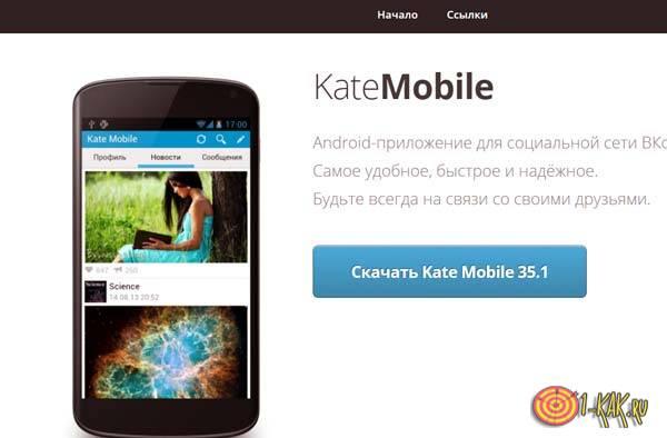 Kate Mobile сайт