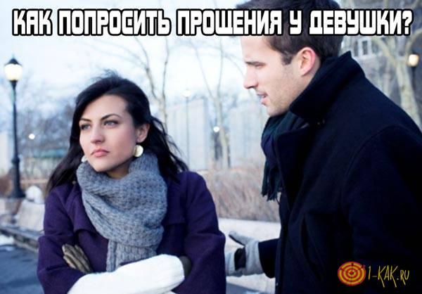 Как можно попросить прощения у девушки?