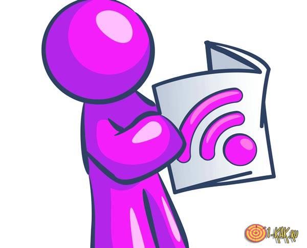 Читает RSS
