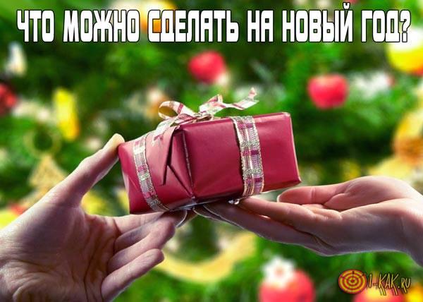 Идеи поделок на Новый Год своими руками.