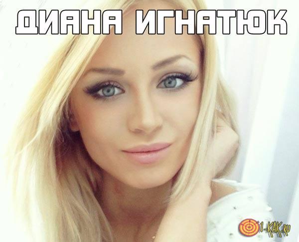 Биография Дианы Игнатюк.