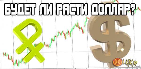 Будет ли рост доллар?