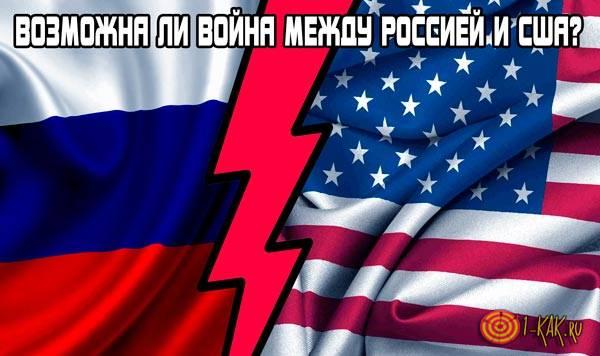 Будет ли война между Россией и США