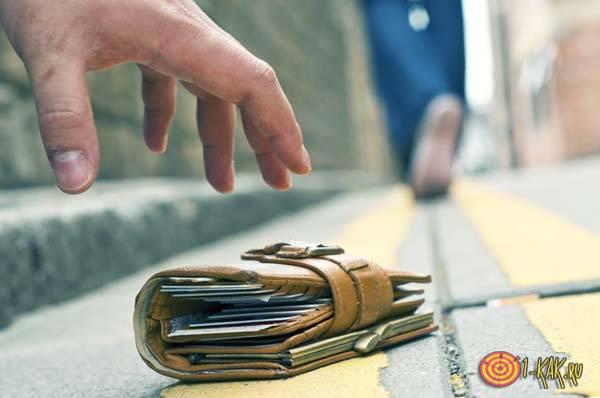 Потерял кошелек на улице
