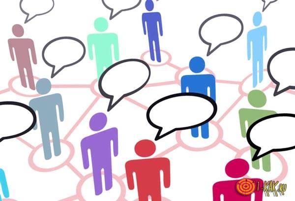 Сложности коммуникации