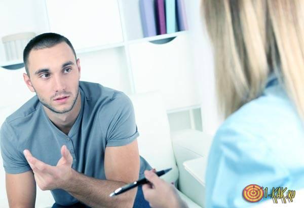 Психологическая помощь пациенту