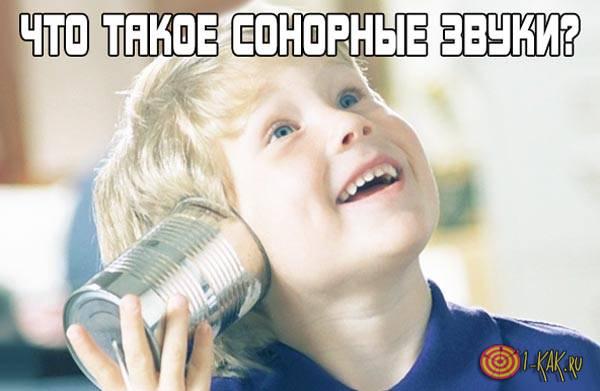 Что такое сонорный звук?