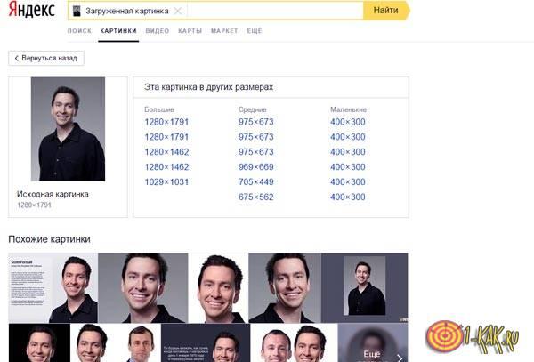 Поиск по фото в Яндекс