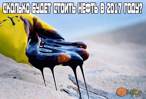 Сколько будет стоить нефть в 2017 году