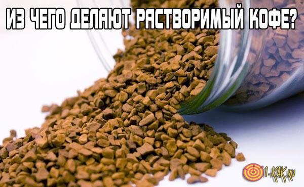 Из чего производят растворимый кофе?