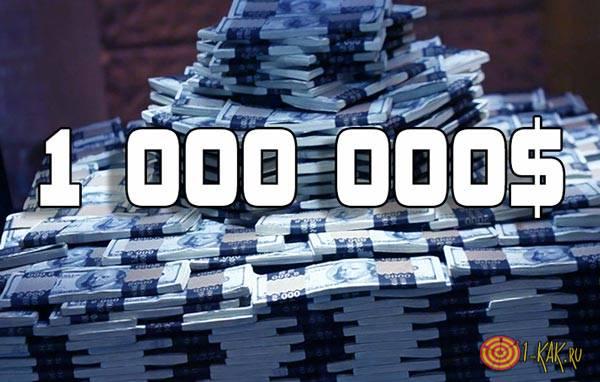 Выигрыш в 1000000 $
