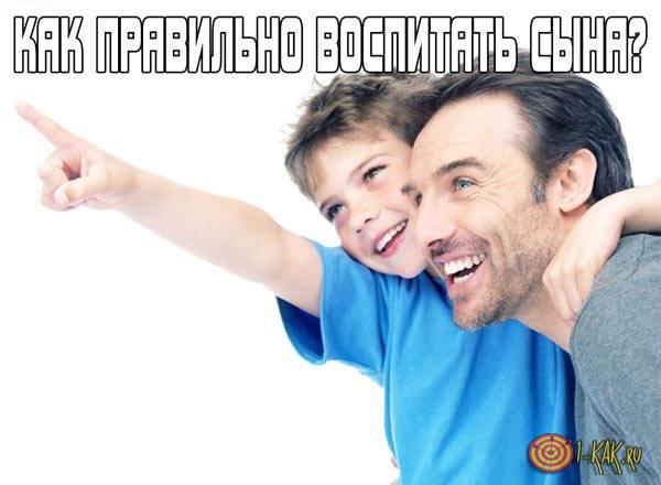 Как нужно правильно воспитывать сына?
