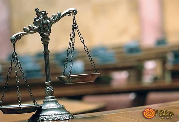 Судебные правила поведения