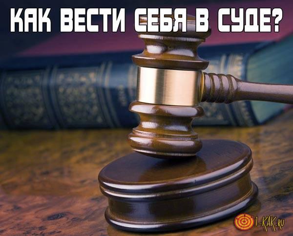 Как нужно вести себя в суде?