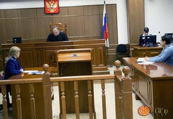Суд и правила поведения
