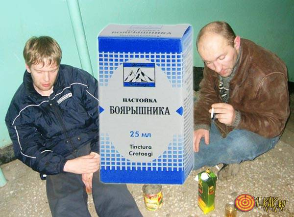 Алкоголики пьют боярышник