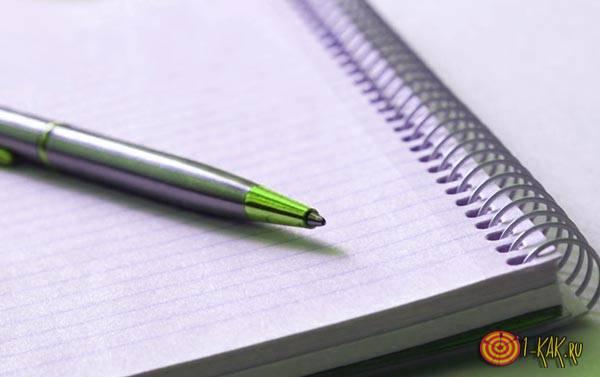 Дневник успеха - пока чистый