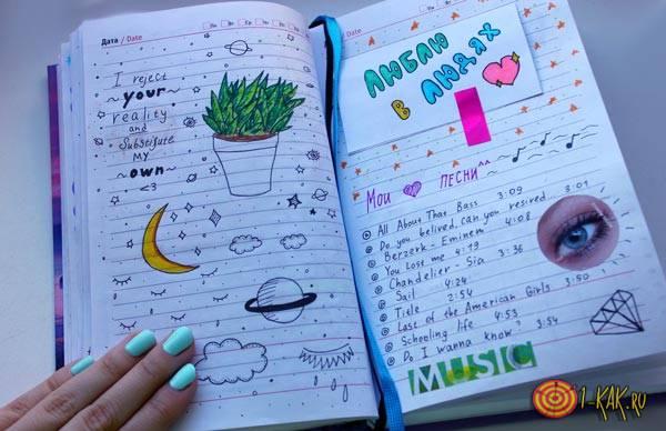 Начало ведения дневника - первая страница