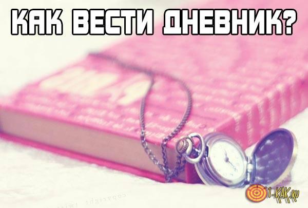 Как вести дневник личный