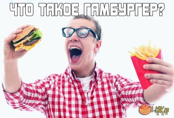 Что такое гамбургер