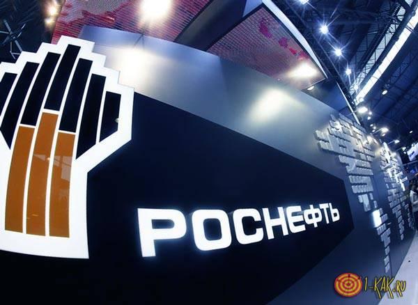 Российская нефтяная компания Роснефть