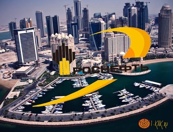 Продажа Роснефти Катару