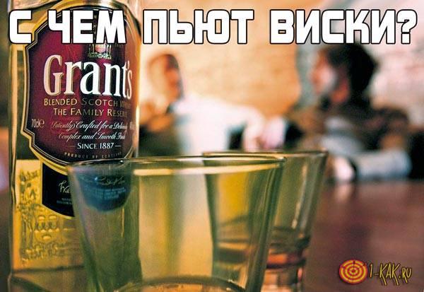 C чем обычно пьют виски?