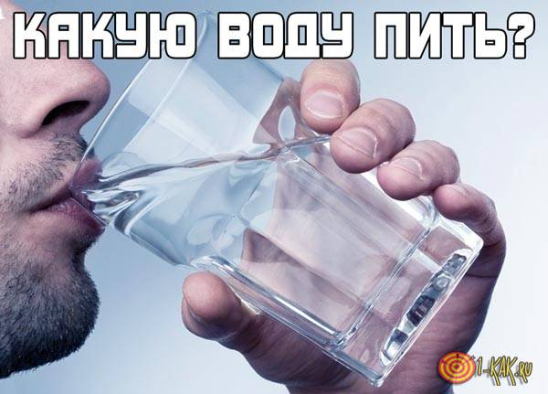 Какую воду лучше пить