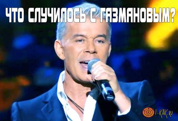 Проследние новости про Олега и Родиона Газманова