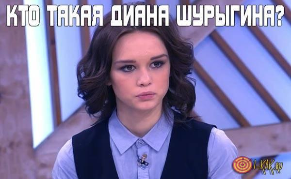 Диана Шурыгина кто это