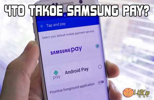 Что такое Samsung Pay?