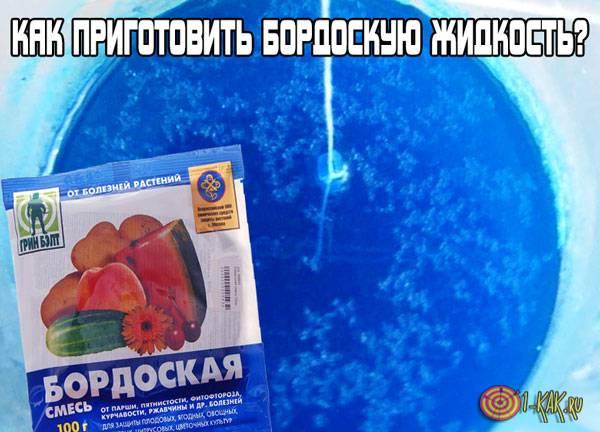 Как приготовить бордоскую жидкость?
