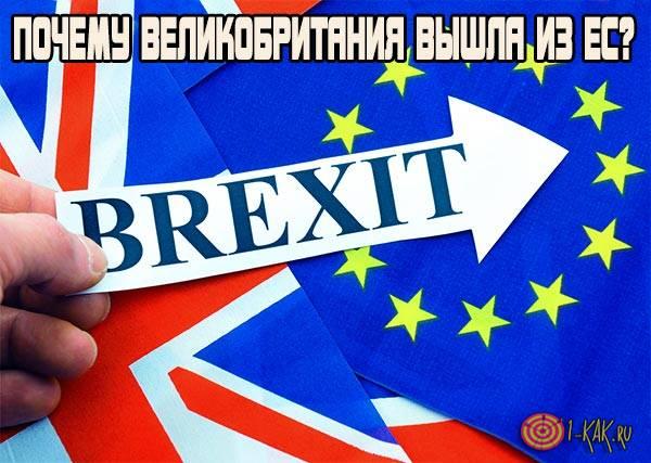 Почему Великобритания вышла из ЕС