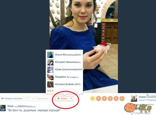 Класс от вконтакте