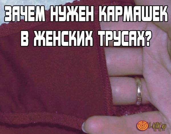Зачем нужен карман в женских трусах?