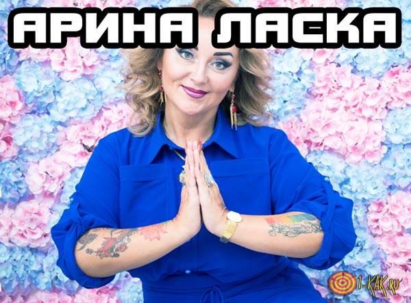 Арина Ласка