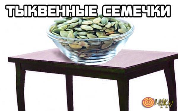 Сколько тыквенных семечек нужно съедать в день