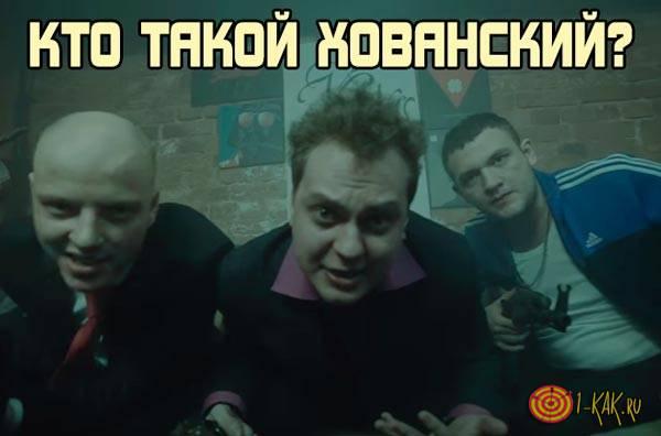 Кто такой Юрий Хованский?