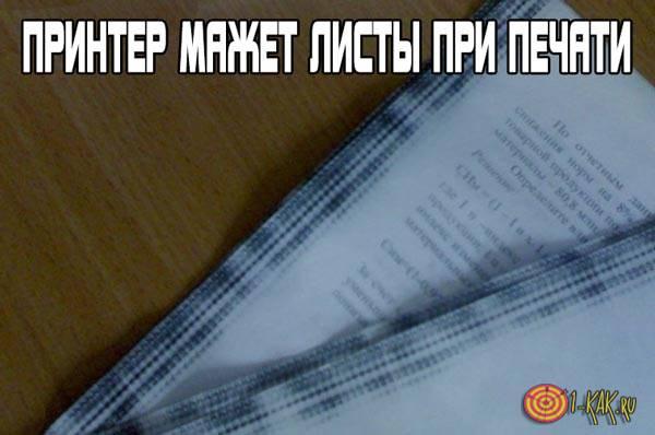 Принтер мажет листы при печати