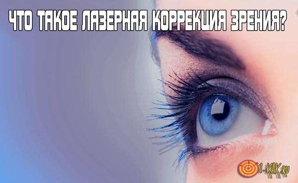 Как проводят лазерную коррекцию зрения