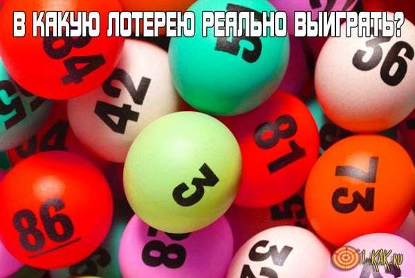 В какую лотерею больше шансов выиграть?