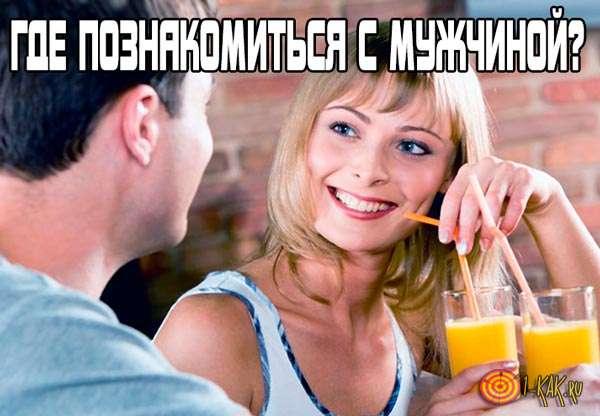 Где женщины в Москве знакомятся с мужиками