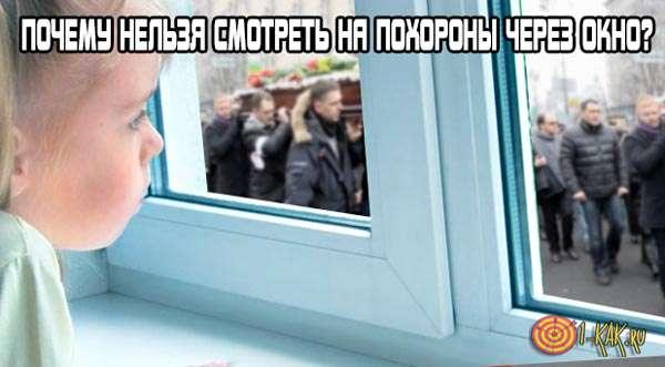 Почему нельзя смотреть на похороны в окно?