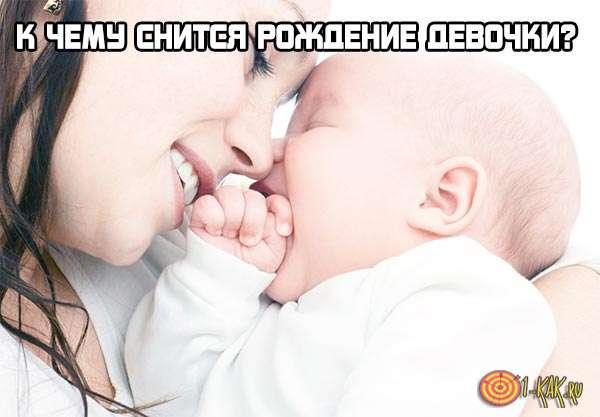 что означает Родить во сне девочку