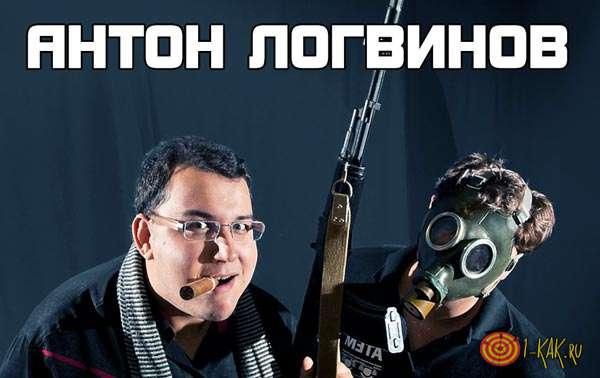 Кто такой Антон Логвинов