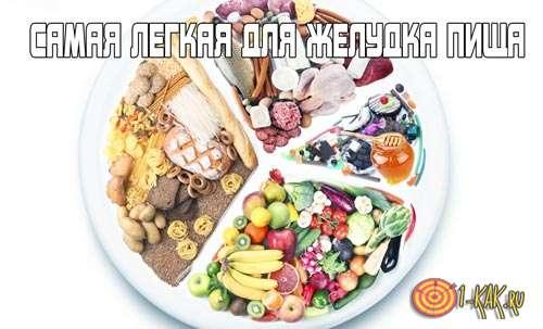 Какая пища самая легкая для желудка