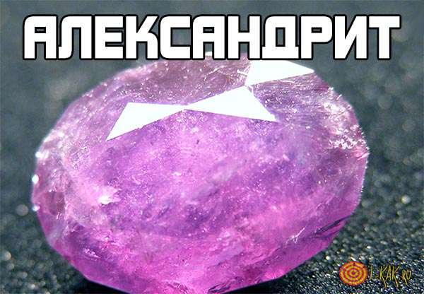 Свойства камня александрит, кому он подходит?